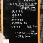 花水木 - お弁当・テイクアウトできます。( 外看板 ) 2020/06/06