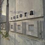 AOZORA - 外観①