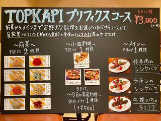 トプカプ - 6月よりスタートしたプリフィクスコース!お一人様ずつお好きなお料理をお選びいただけます。