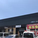 麺屋 しん道 - 外観写真: