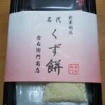 倉右衛門商店 - 料理写真:くず餅600円