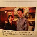 トプカプ - 2代目店主・雅人と母・久美子。