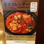 トプカプ - 東京カレンダーの丸の内特集でトプカプのメニューを紹介していただきました。