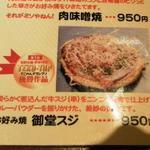 13123142 - 御堂スジ950円♪