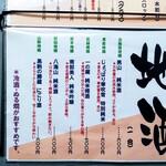 旬彩和創 清水亭 - 厳選した日本酒です。