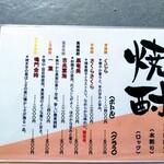 旬彩和創 清水亭 - 厳選した焼酎です。他にもいろいろとあります。