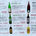 旬彩和創 清水亭 - 地元の勝沼産ワインです。他にもあります。