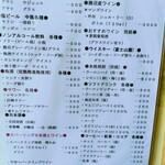 旬彩和創 清水亭 - お酒やソフトドリンクなど、いろいろと扱っています。