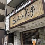 ShiNaChiKu亭 - 外観
