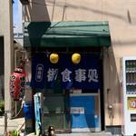 ねぼけ食堂 -