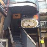 香月 三軒茶屋店 - 入り口は階段の上
