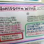 アロヒディン - ワインメニュー