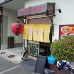 新来来 - 堺新温泉の通りのセブンイレブンの近くにあります。