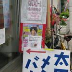 フランドール - 横浜ウォーカーに掲載
