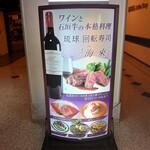 琉球回転寿司 海來 - かんばん