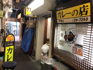 リッチなカレーの店 アサノ - 外観