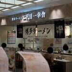 博多ラーメン 二代目一幸舎 - お店