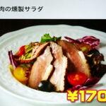 ビストロ・ボルドー - 4マグレ鴨のサラダ