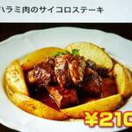 ビストロ・ボルドー - 9牛ハラミ肉のサイコロステーキ