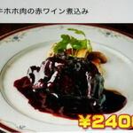ビストロ・ボルドー - 10牛ホホ肉のブルゴーニュワイン煮