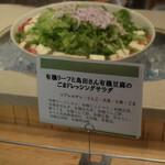 オーガニック レストラン 広場 - 胡麻ドレッシングサラダ