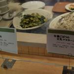 オーガニック レストラン 広場 - 有機ゴボウ豆乳マヨネーズ