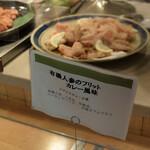 オーガニック レストラン 広場 - 人参のフリットカレー風味