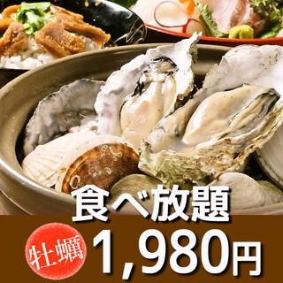 牡蠣食べ放題を1980円~ご提供!