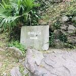 薪焼き石窯パン 岳人 -