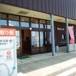 稲倉山荘 - 稲倉山荘