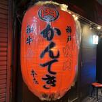神戸焼肉 かんてき -