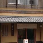 御倉屋 - 店前写真~中村外二氏の数寄屋(茶室)建築~