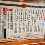 Shokudounikuzaemon - メニュー