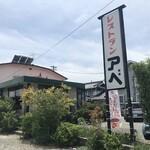 レストラン アベ -