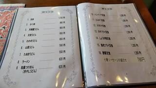 レストラン 蔵王 - 割と良い値段のメニュー・1