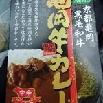 131271744 - 亀岡牛カレー