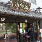 鶏鬨 - 店舗入口