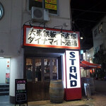 下赤塚ダイナマイト酒場 -