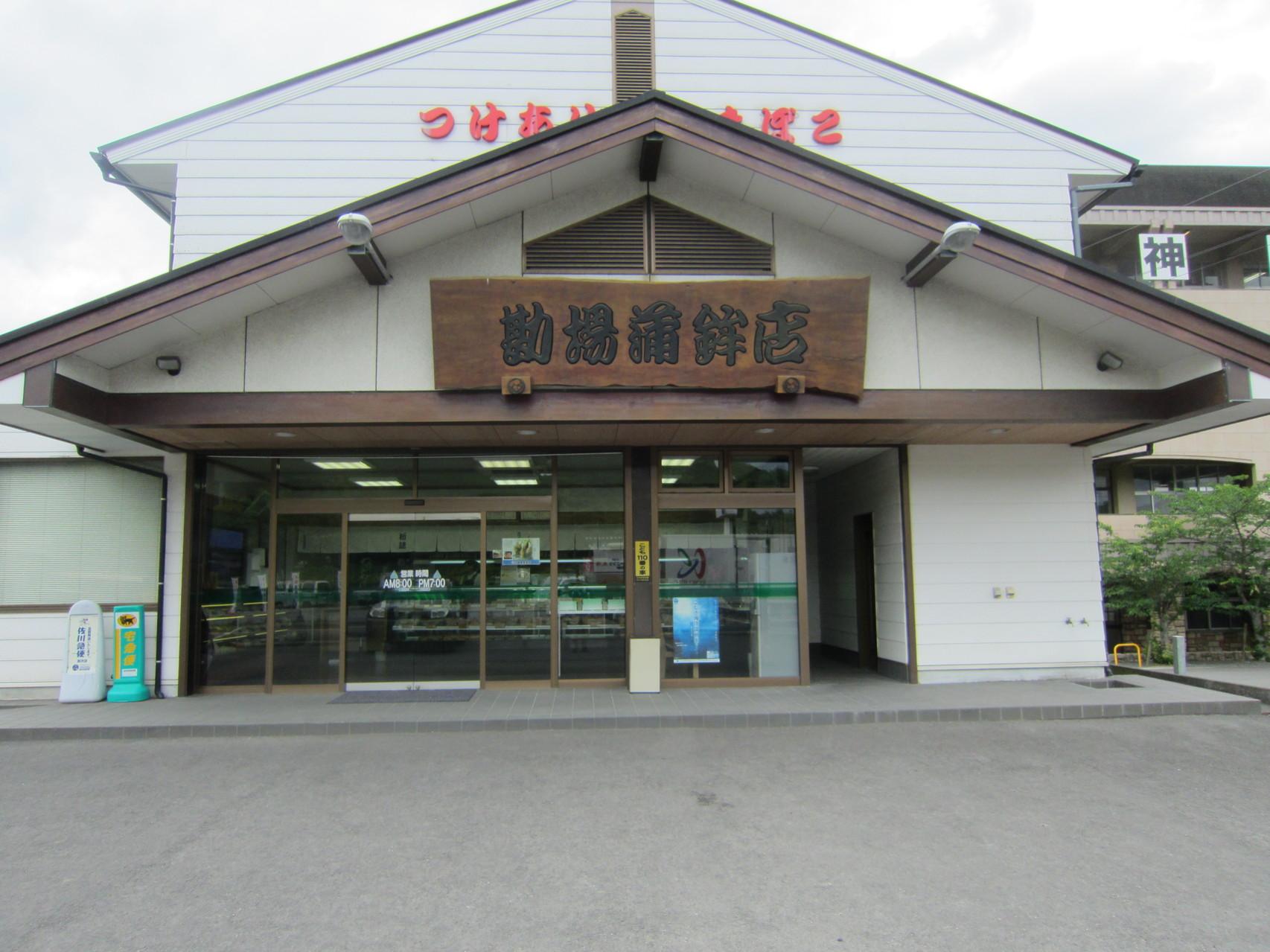 勘場蒲鉾店 神村学園前売店