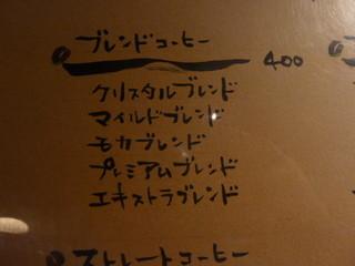 アルム珈琲店 - メニュー