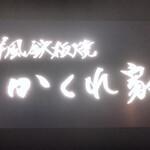洋風鉄板焼かくれ家  -