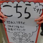 大阪トンテキ 大阪駅前第2ビル店 - 並ぶ方はこちらへ…