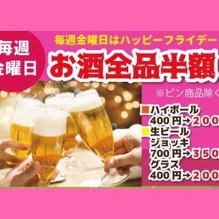【HAPPYFRIDAY】毎週金曜日はドリンクメニュー半額!