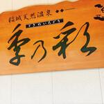食事処 旬菜亭 -