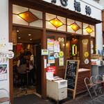 七福神 - 隣の綺麗な店舗も系列店