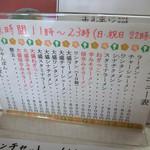 一九ラーメン いち里 - 基本メニューです。ラーメンは500円~。替玉100円。