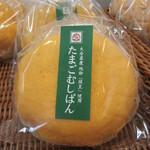 Genrinkambeppuwansabisueriakudarisen - たまごむしぱん 220円(税込)