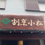 Komatsu - 外観1