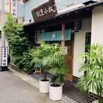 Komatsu - 外観2