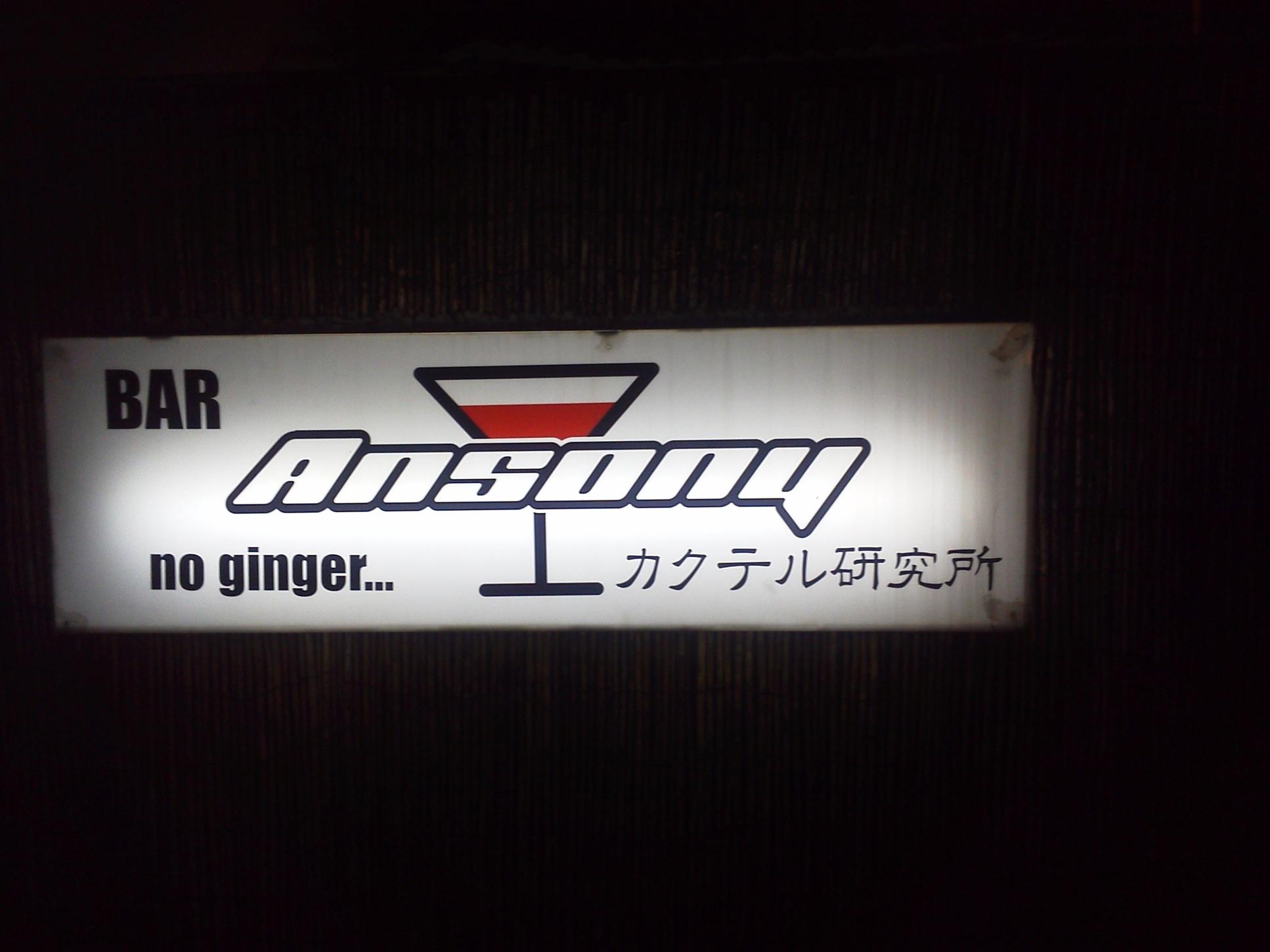 Bar Ansony